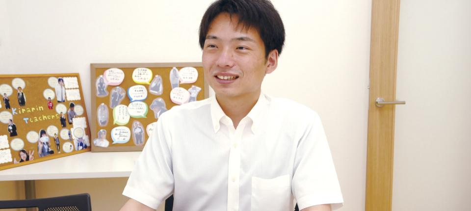 学校法人倉橋学園 キラリ高等学校 教諭 後藤良太様