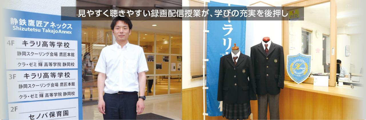 学校法人倉橋学園 キラリ高等学校 様プロフィール