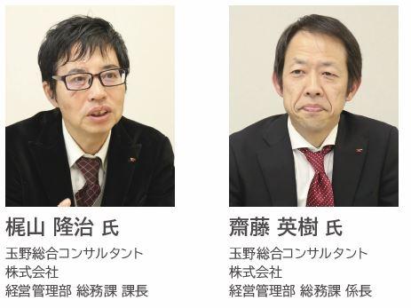 玉野総合コンサルタント株式会社 様の担当者画像