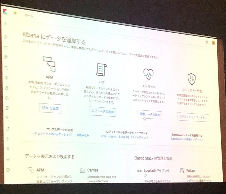 kibana_home.jpg