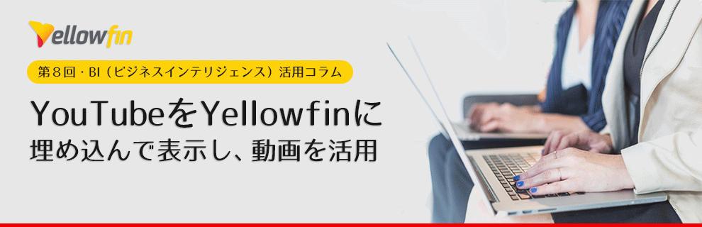 YouTubeをYellowfinに埋め込んで表示し、動画を活用