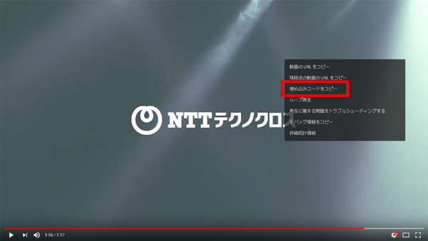 画面上で右クリック→「埋め込みコードをコピー」を選択