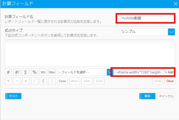 コピーした埋め込みコードを右下のテキストボックスに貼り付け後、「+Add」ボタンを押下