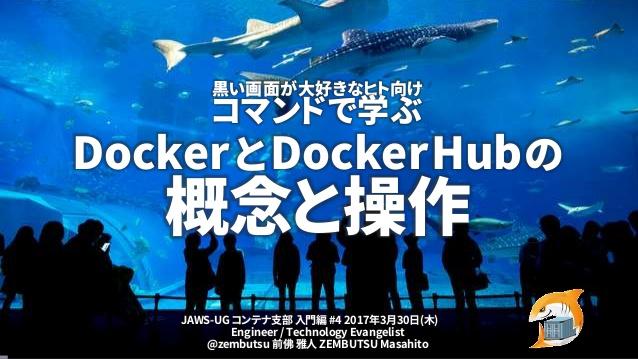 DockerとDocker Hubの操作と概念