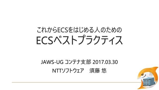 これからECSをはじめる人のための ECSベストプラクティス