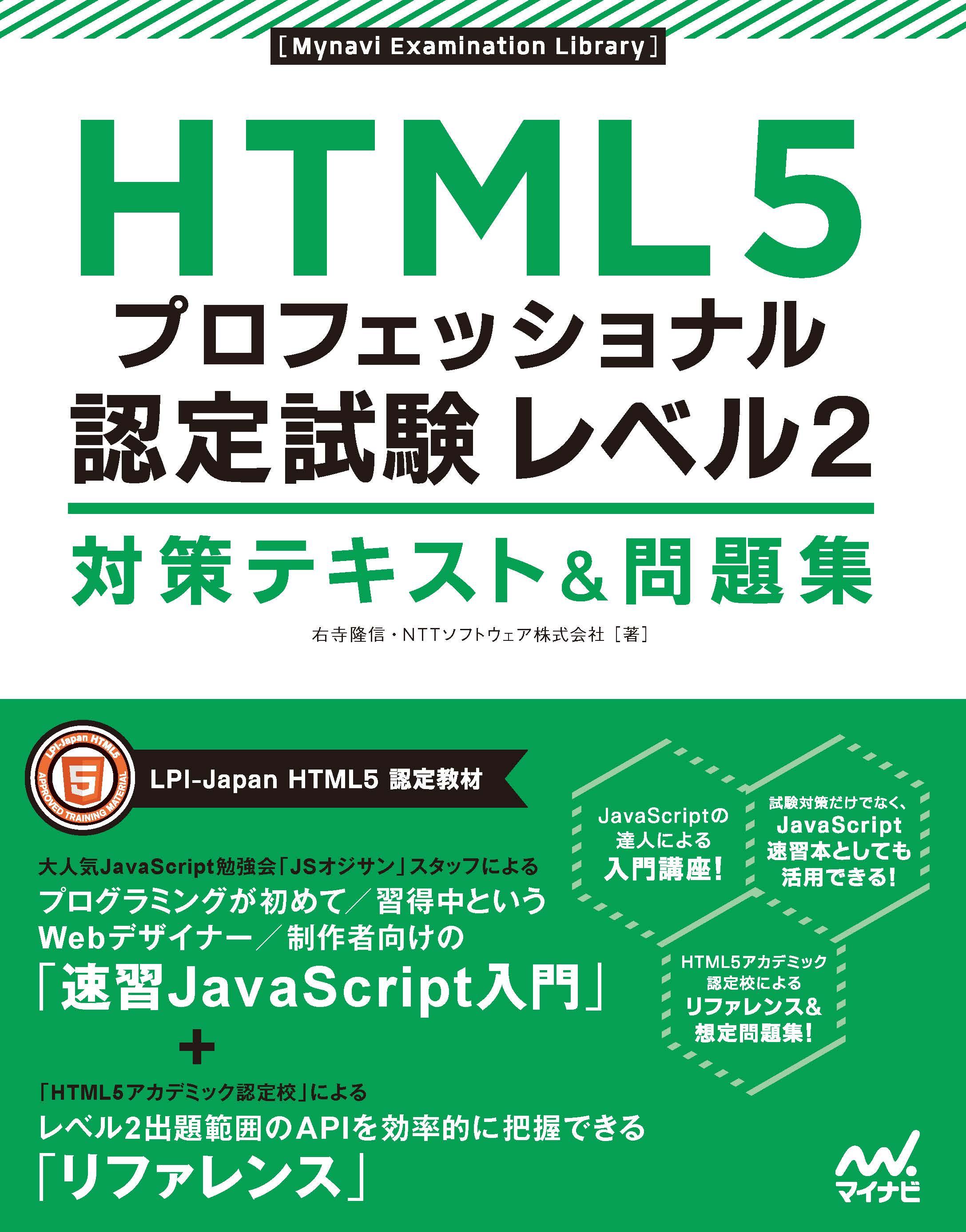 HTML5プロフェッショナル認定試験 レベル2 対策テキスト&問題集の写真