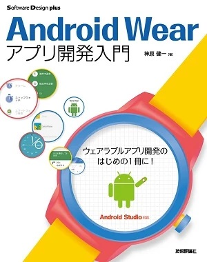 「AndroidWearアプリ開発入門」の写真