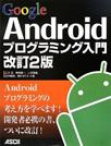 GoogleAndroidプログラミング入門改訂2版の写真