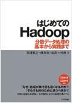 はじめてのHadoop-分散データ処理の基本から実践まで-の写真