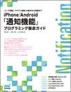 iPhone/Android「通知機能」プログラミング徹底ガイドの写真