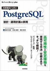 内部構造から学ぶPostgreSQL設計・運用計画の鉄則の写真