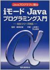 iモードJavaプログラミング入門の写真