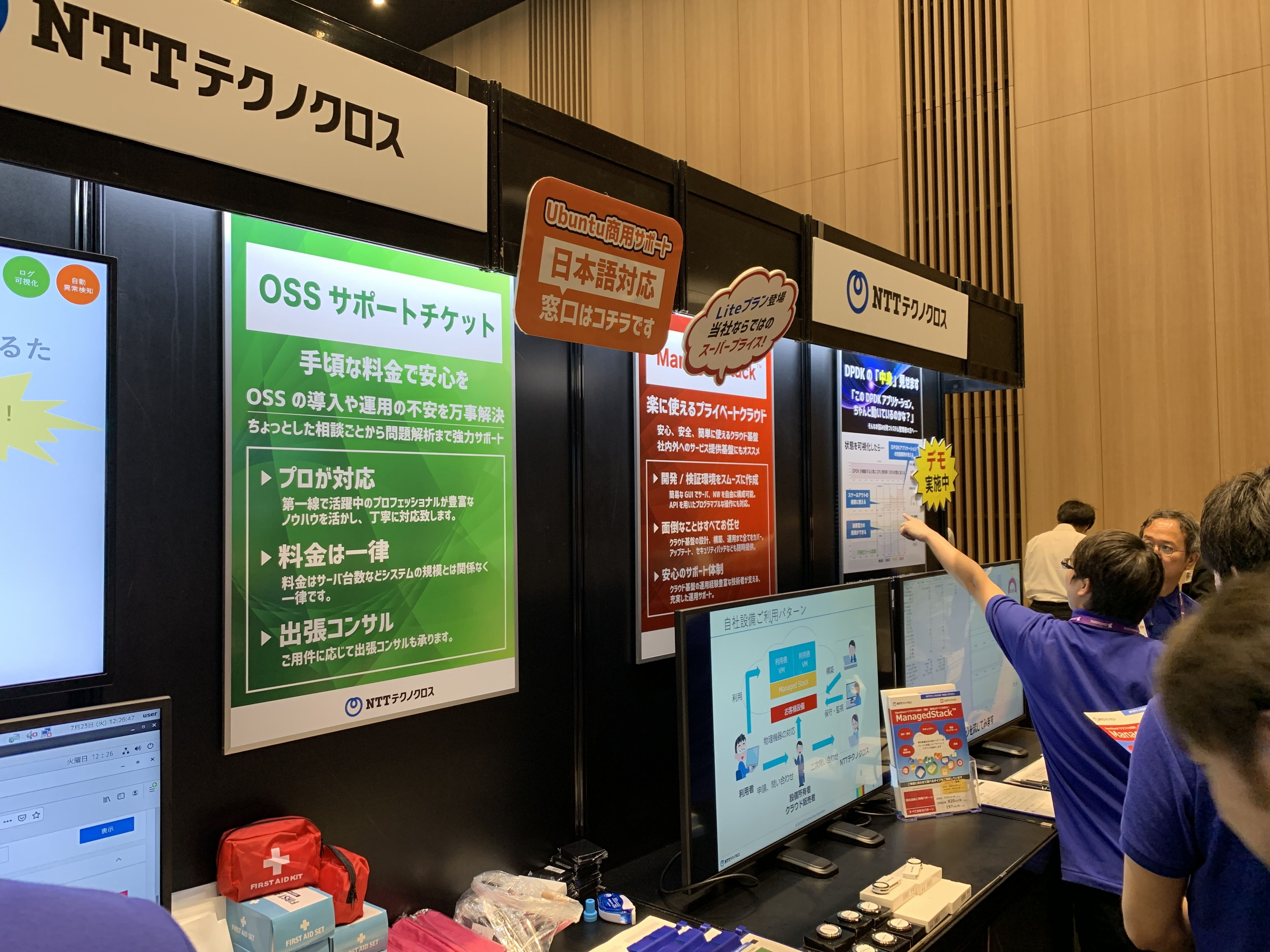CloudNative Days Tokyo 2019 / OpenStack Days Tokyo 2019参加レポート(1日目)