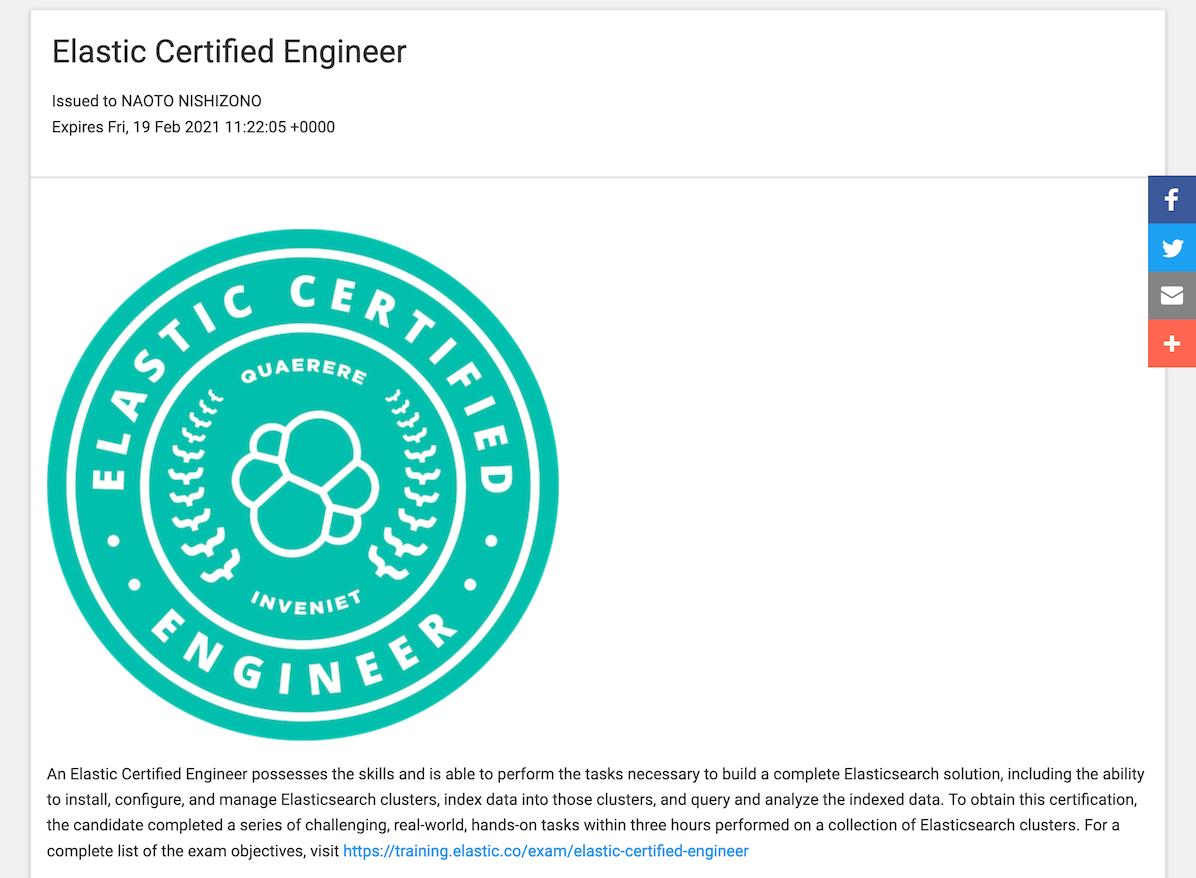 elastic_engineer_badge.png