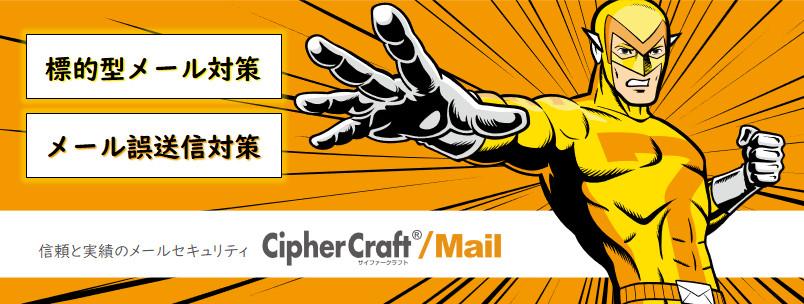 CipherCraft/Mail(サイファークラフトメール)