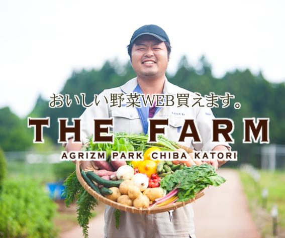 THE FARM バナー
