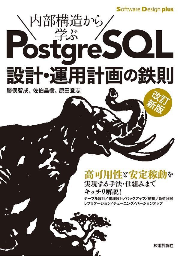 [改訂新版]内部構造から学ぶPostgreSQL 設計・運用計画の鉄則の写真