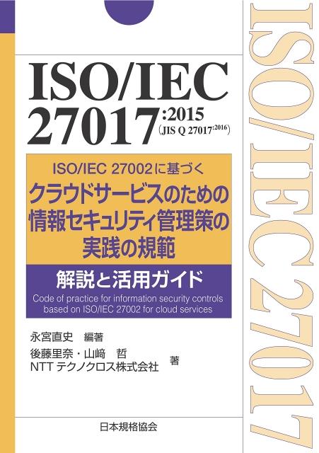 ISO/IEC 27017:2015(JIS Q 27017:2016) ISO/IEC 27002に基づくクラウドサービスのための情報セキュリティ管理策の実践の規範  解説と活用ガイドの写真