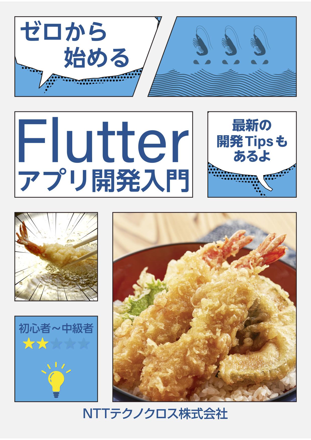 ゼロから始めるFlutterアプリ開発入門の写真