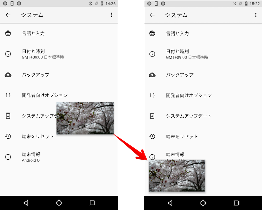 Android Oの世界(Developer Preview 1編)