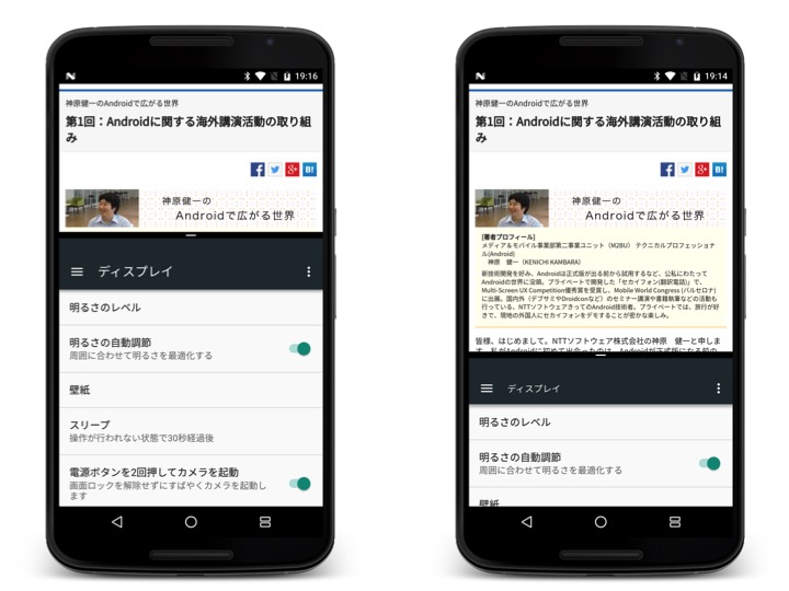 AndroidNの世界(DeveloperPreview1編)