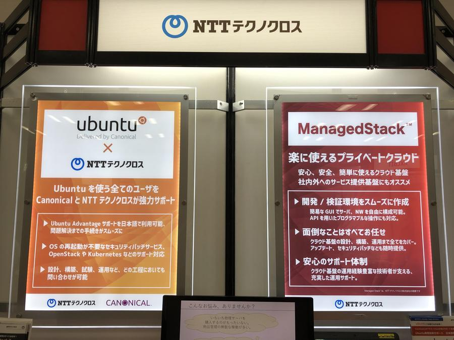 OpenStack Days Tokyo 2018に出展しました!