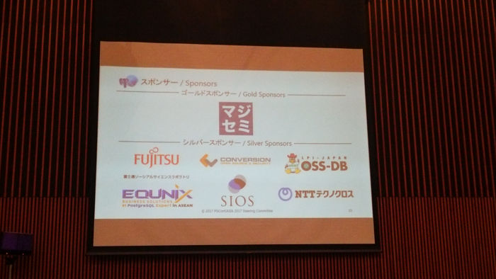 図:PGConf.Asia2017