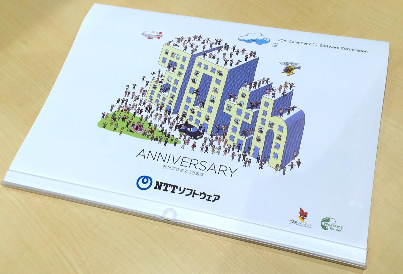 今年(2015年)のNTTソフトウェア・カレンダー