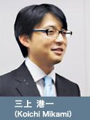 NTTソフトウェア株式会社:三上 港一