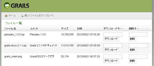 作成するファイルアップローダのファイル一覧画面