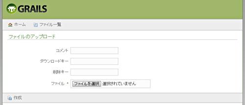 作成するファイルアップローダのファイルアップロード画面