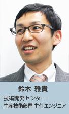 NTTソフトウェア株式会社 鈴木 雅貴