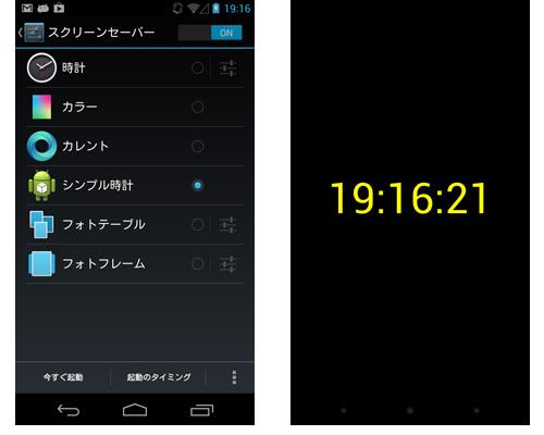 図2.1 作成するDaydreamアプリケーション例(シンプル時計)