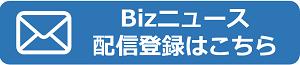 BizMail