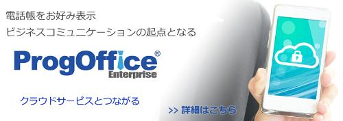 ProgOffice Enterprise バナー