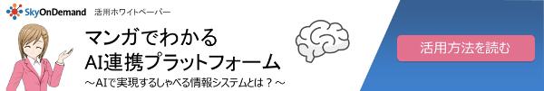 sod_ai_link