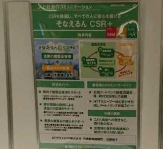 NTTグループCSRカンファレンスで優秀賞をいただきました