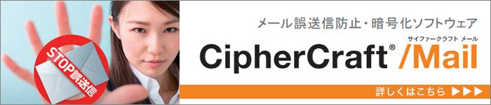 CCMailバナー
