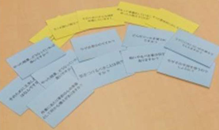 質問カード