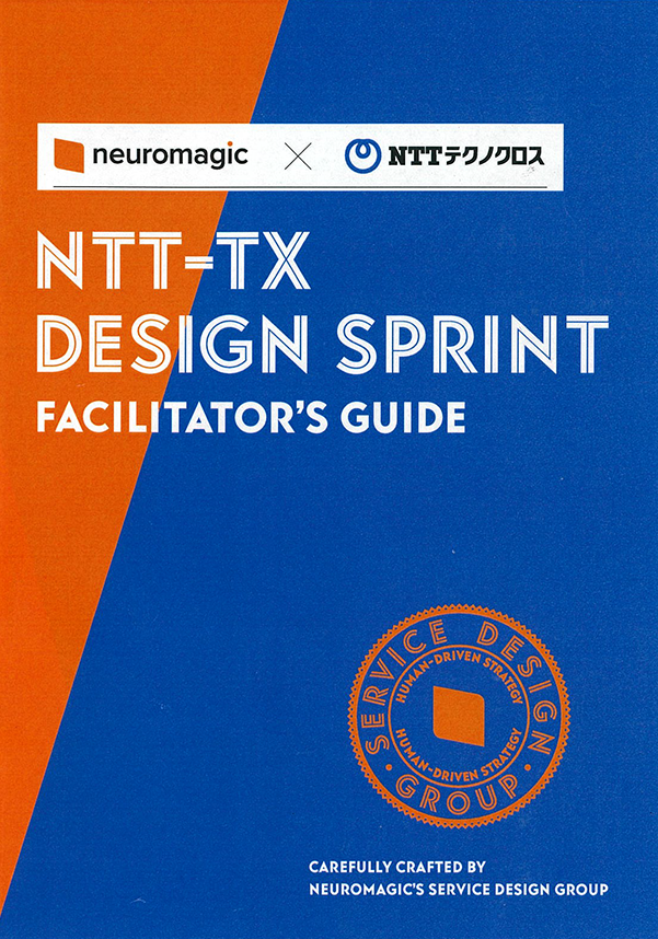 NTT-TX DESIGN SPRINT