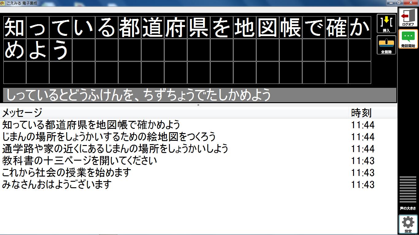 こえみるの画面:画面上に入力画面とメッセージログが表示