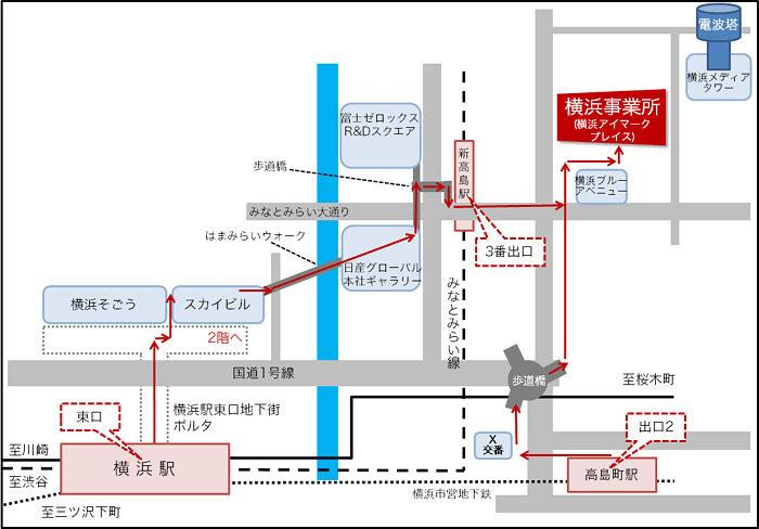 横浜アイマークプレイス周辺地図。その建物の中に横浜事業所があります。JR横浜駅 東口、みなとみらい線 新高島駅 3番出口、地下鉄 高島町駅 出口2からの行き方を記載しています。