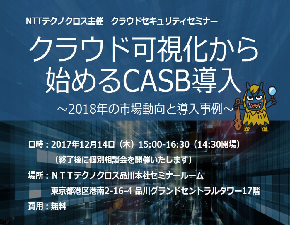 CASBセミナー