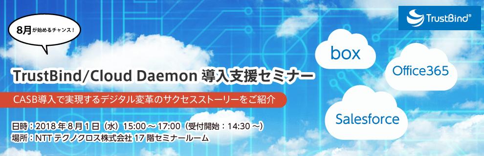 TrustBind/Cloud Daemon導入支援セミナー ~CASB導入で実現するデジタル変革のサクセスストーリーをご紹介~