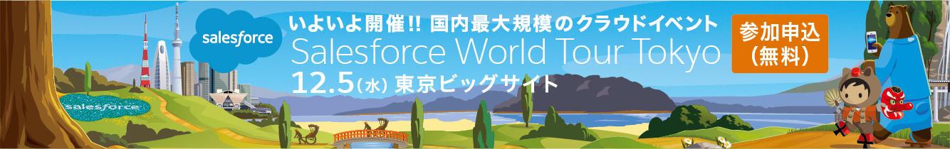 Salesforce World Tour 2018 - Tokyo