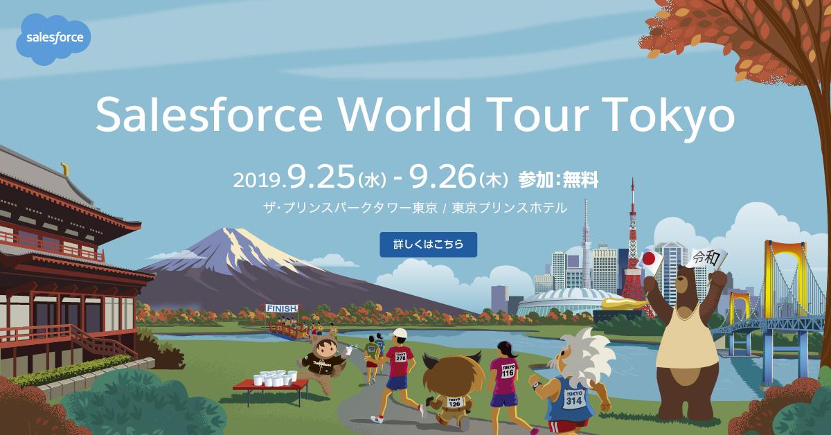 Salesforce World Tour 2019 - Tokyo