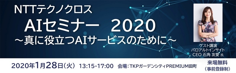 txseminar2020_banner.jpg