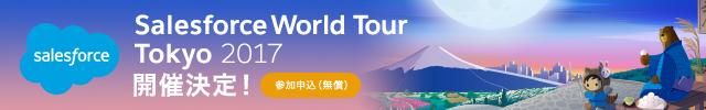 Salesforce World Tour Tokyo 2017