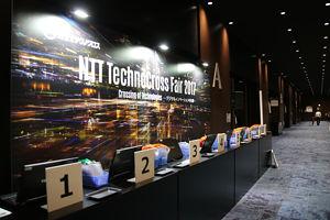 終了】NTTテクノクロスフェア 20...