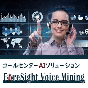 ForeSight Voice Mining